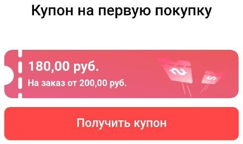 купон алиэкспресс на скидку 180 рублей от 200 рублей в вк