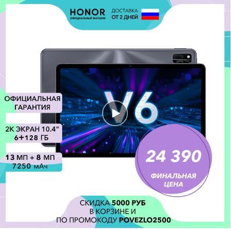 Планшет HONOR Pad V6 Wi-Fi |6+128ГБ |2K экран |Скидка -5300 р | 【Ростест, Доставка от 2 дней, Официальная гарантия】