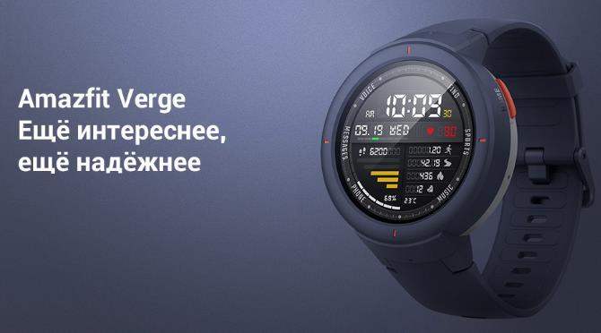 купить Смарт-часы Amazfit Verge (1.3'', AMOLED, Android, 11&quot) доставка от 2 дней, официальная гарантия