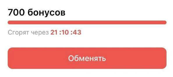 """""""Друзья по бонусам"""" в мини-приложении Aliexpress VK"""