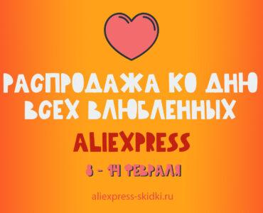 распродажа на алиэкспресс - день всех влюбленных 14 февраля, скидки и промокоды к распродаже 14 февраля aliexpress