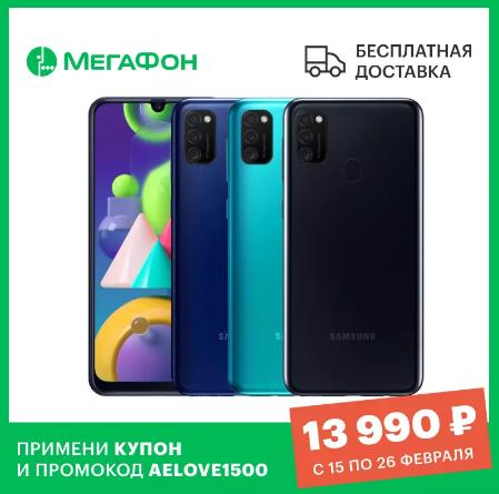Смартфон Samsung Galaxy M21 4/64GB [Ростест, новый, SIM любых операторов, официальная гарантия, МегаФон]