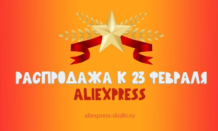 скидки и промокоды к распродаже 23 февраля на алиэкспресс