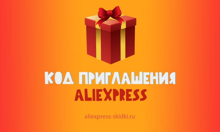 код приглашения в алиэкспресс, получите скидку в 500 рублей на покупки, получить код приглашения алиэкспресса