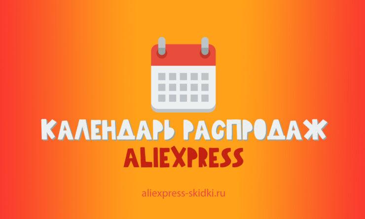 календарь распродаж алиэкспресс на 2021 год, все распродажи aliexpress по месяцам