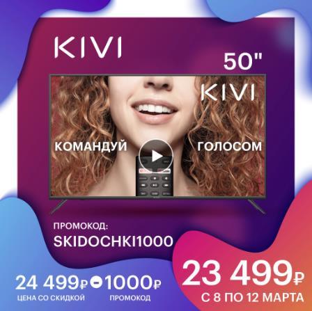 """Телевизор 50"""" KIVI 50U710KB UHD 4K Smart TV Google Android TV 9 HDR Голосовое управление"""