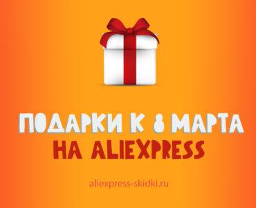 подарки к 8 марта с алиэкспресс для женщин, дучшие подарки к женскому дню с али