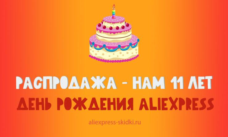 распродажа день рождения алиэкспресс - нам 11 лет aliexpress распродажа в честь дня рождения, полный гид вопросы и акции распродажи 11-летия алиэкспресса