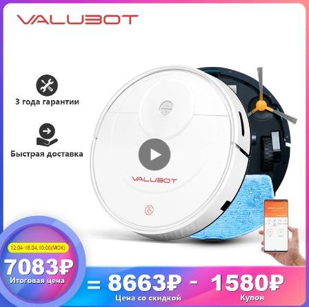 Робот-пылесос VALUBOT K100 1800PA для домашних животных, бытовой робот для уборки волос, приложение для влажной уборки, беспроводной Вакуумный Автоматический перезарядка