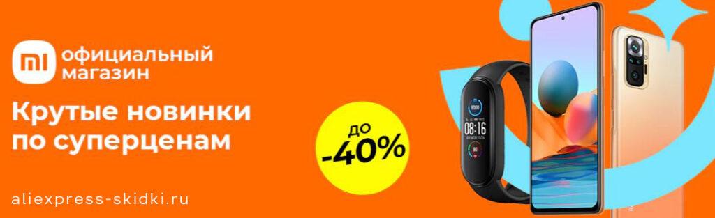 официальный магазин xioami на алиэкспресс, распродажа и промокоды на скидку в магазине сяоми на алиэкспрессе